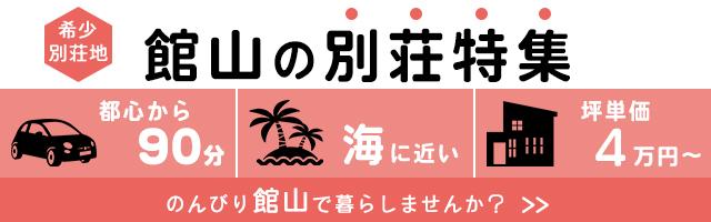 館山 別荘