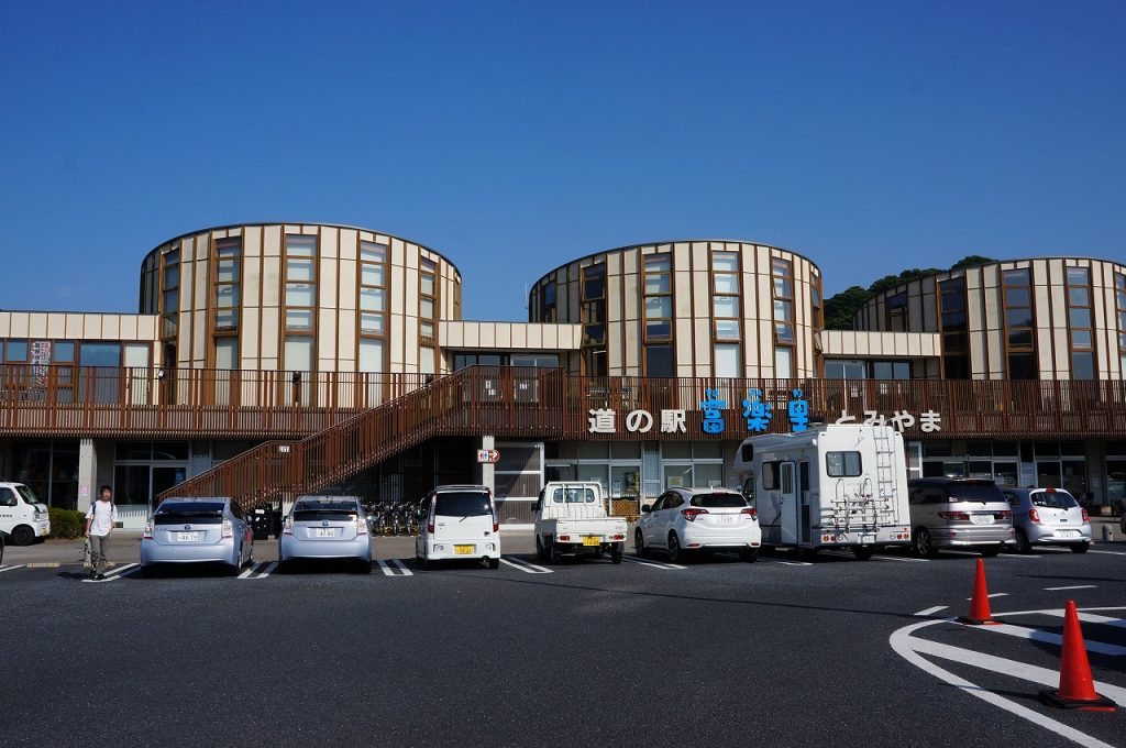 道の駅「富楽里」