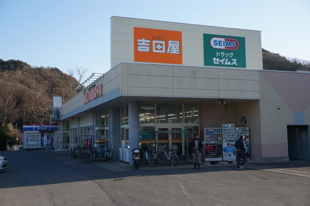 天羽マリ-ンヒル R-3 周辺環境 上総湊吉田屋