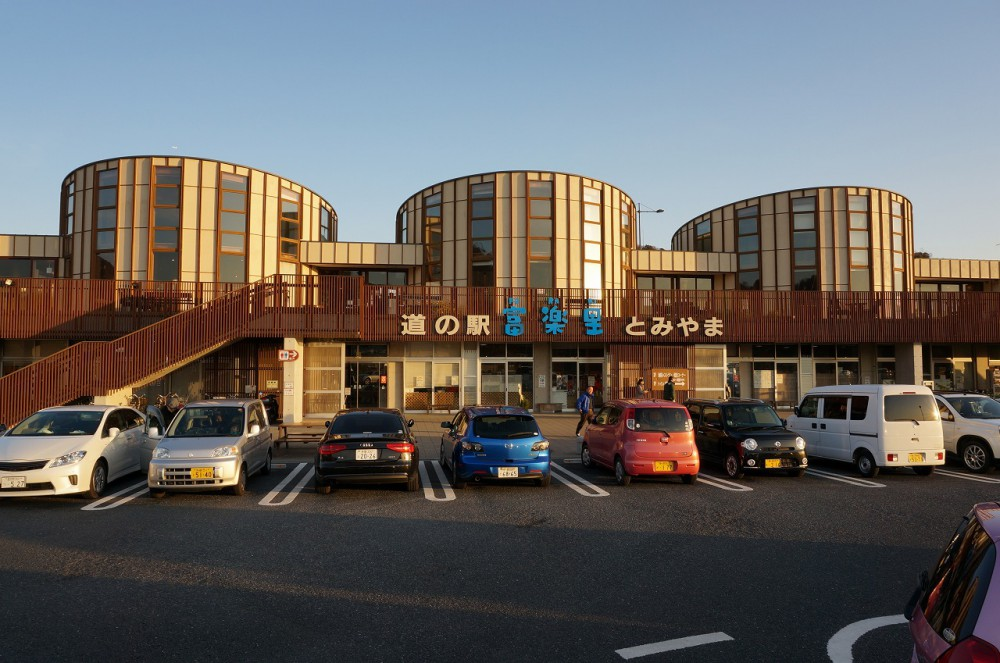 道の駅「富楽里」約1km