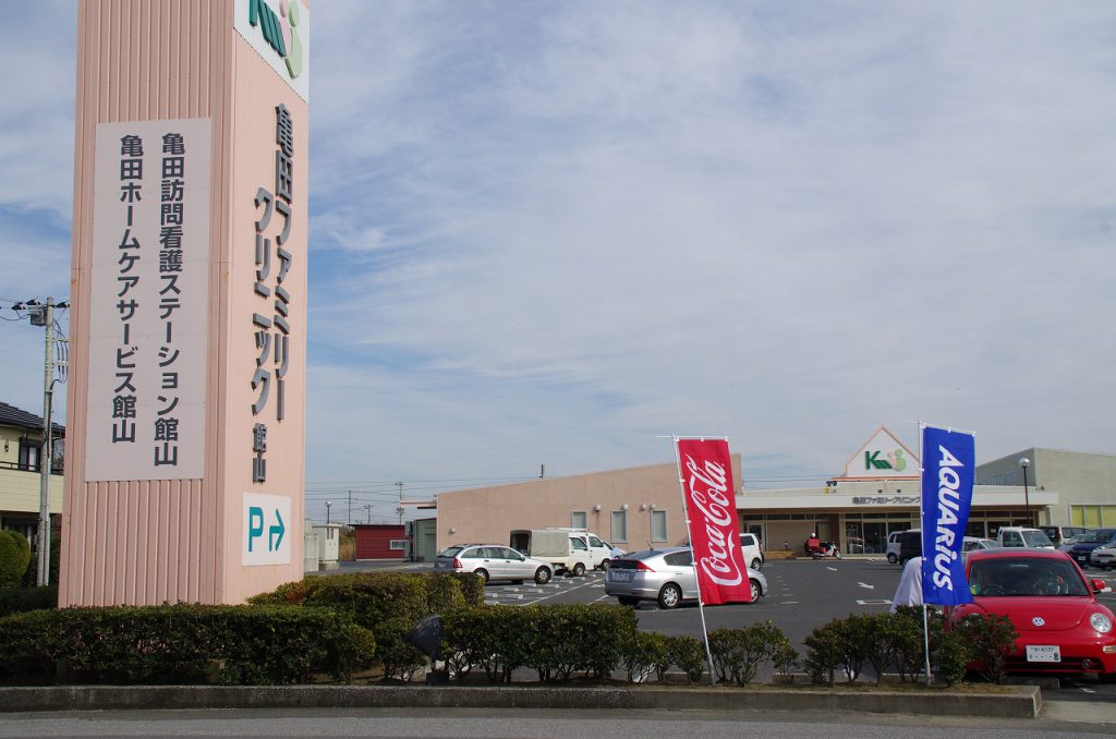 亀田ファミリークリニック