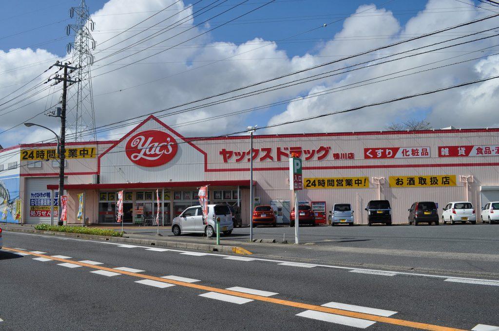 ヤックス鴨川店