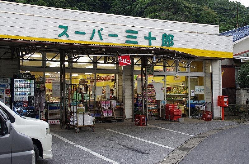 スーパー「三十郎」