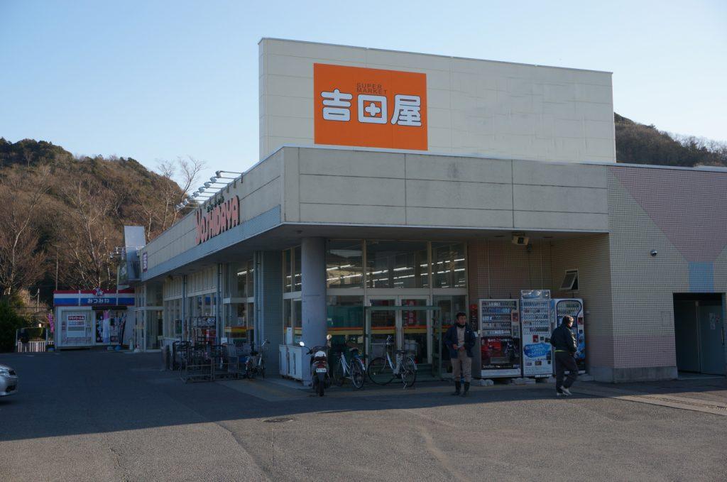 スーパー「吉田屋」