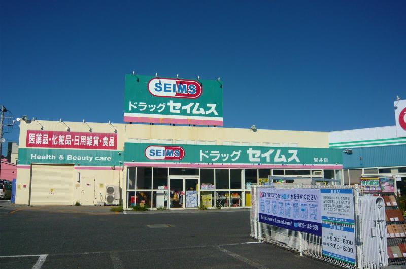 セイムス岩井店