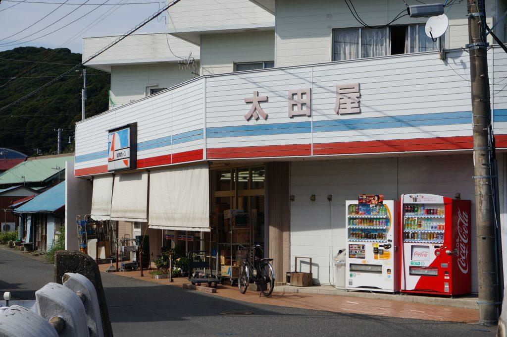 スーパー「太田屋」