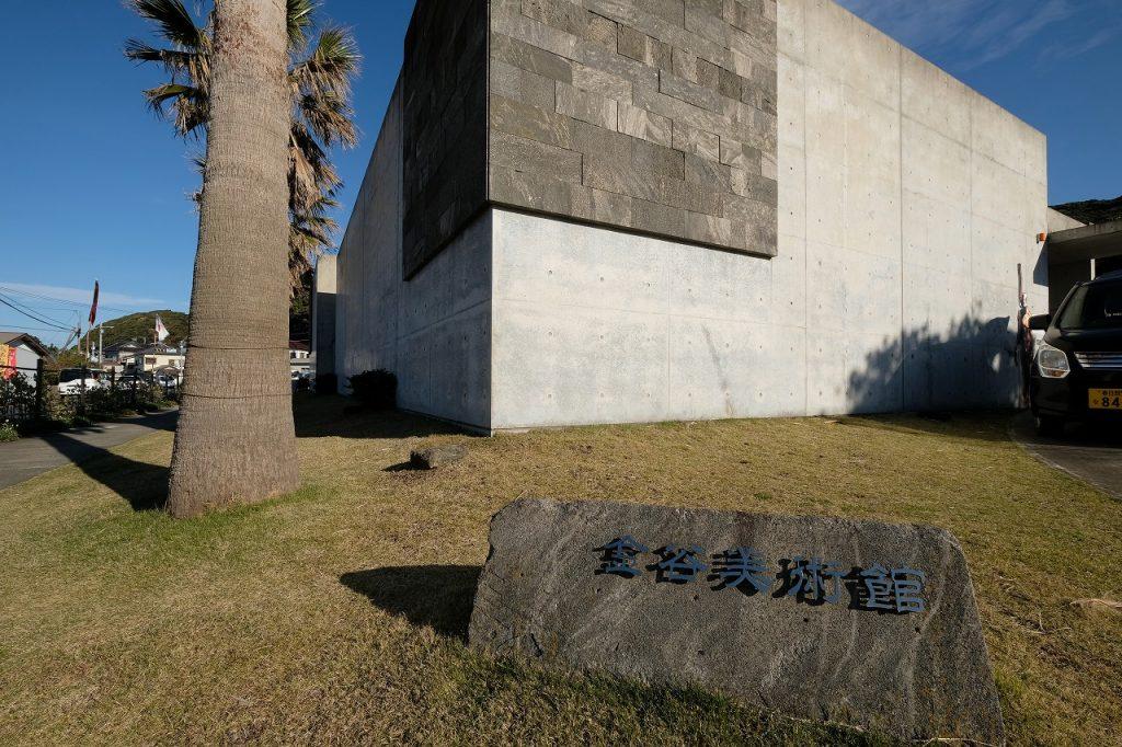 金谷美術館