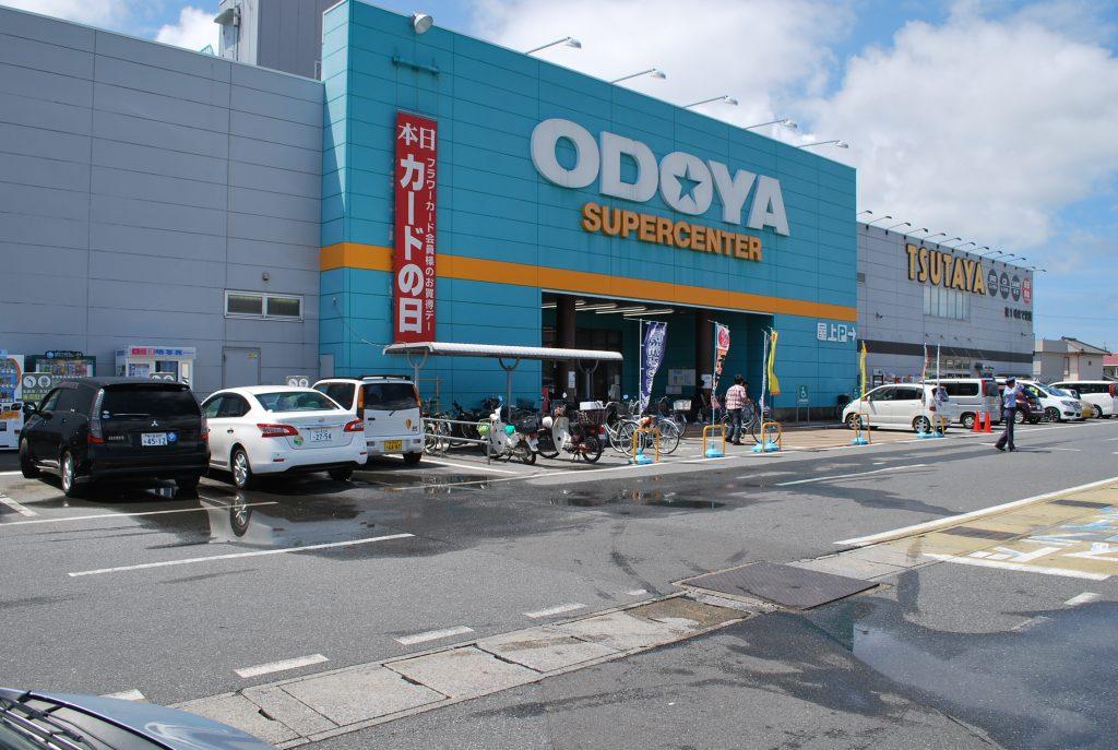 おどやスーパーセンター館山店